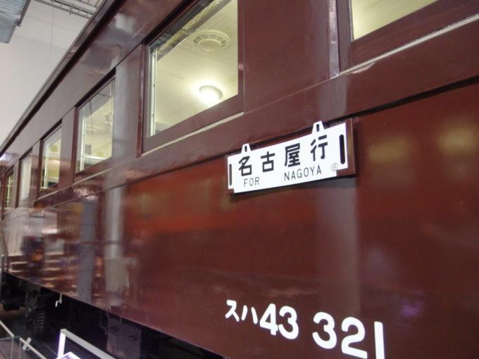リニア・鉄道館スハ43名古屋行サボ