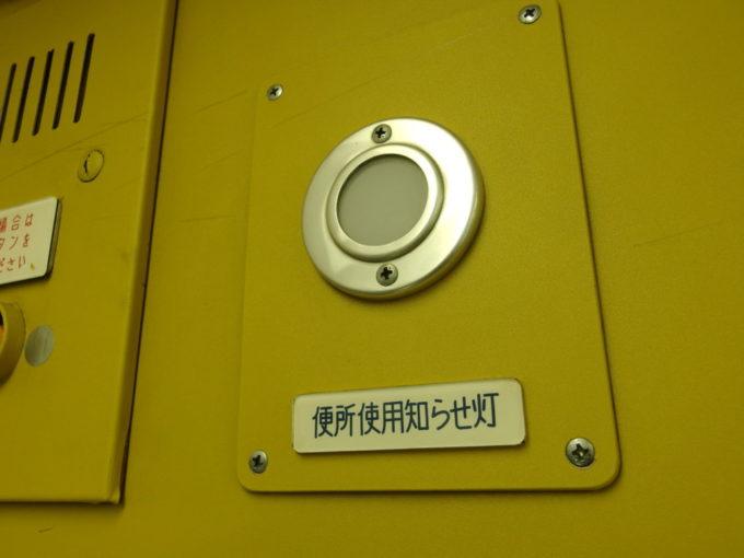 リニア・鉄道館381系車内に残る便所使用知らせ灯