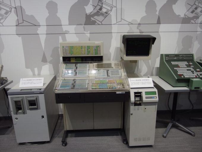 リニア・鉄道館昔懐かしいページをめくりピンを刺すマルス発券機
