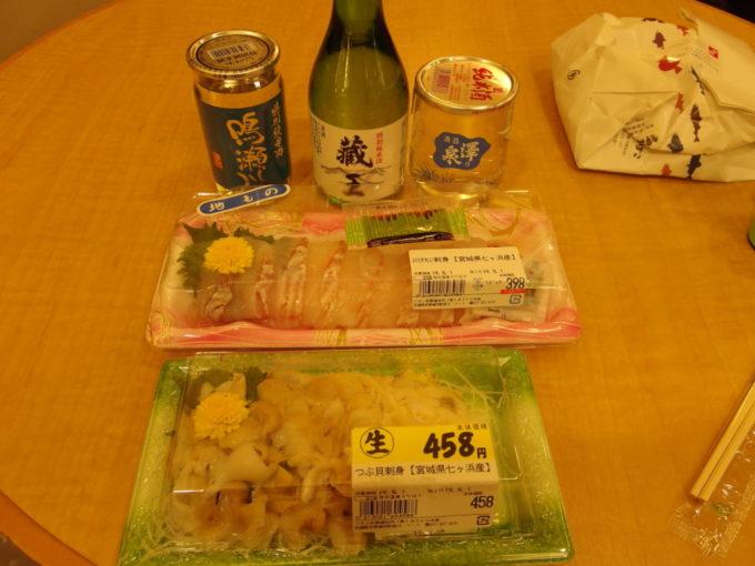 太平洋フェリーきそ仙台港一時上陸時にイオンで買った川かれいとつぶ貝の刺身と地酒たち