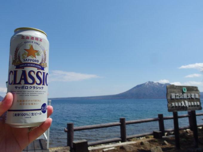 支笏湖畔に佇む一軒宿丸駒温泉旅館湯上りに湖畔でサッポロクラシックを