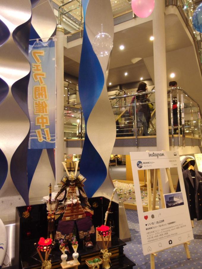 新日本海フェリーらいらっくこどもの日を祝う鎧兜とロビーのオブジェ
