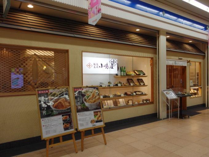 新潟駅ビルにある越後長岡小嶋屋CoCoLo新潟店