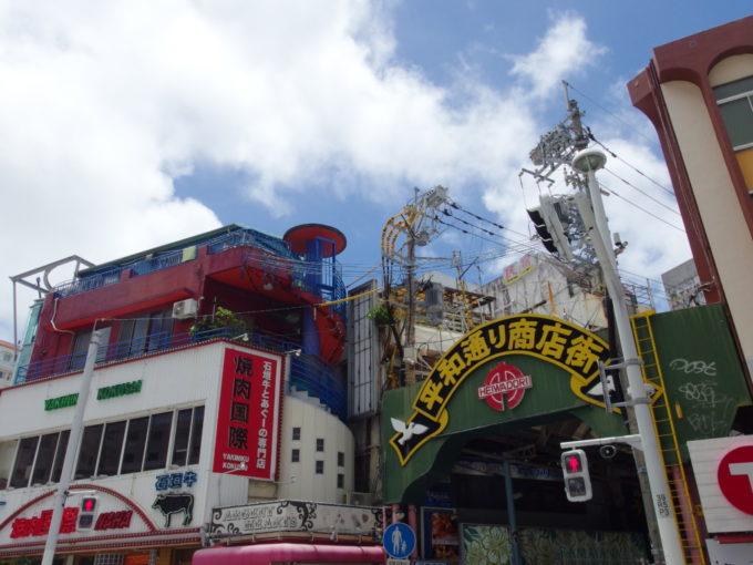 雑多な雰囲気と色彩を放つ那覇平和通り商店街入口