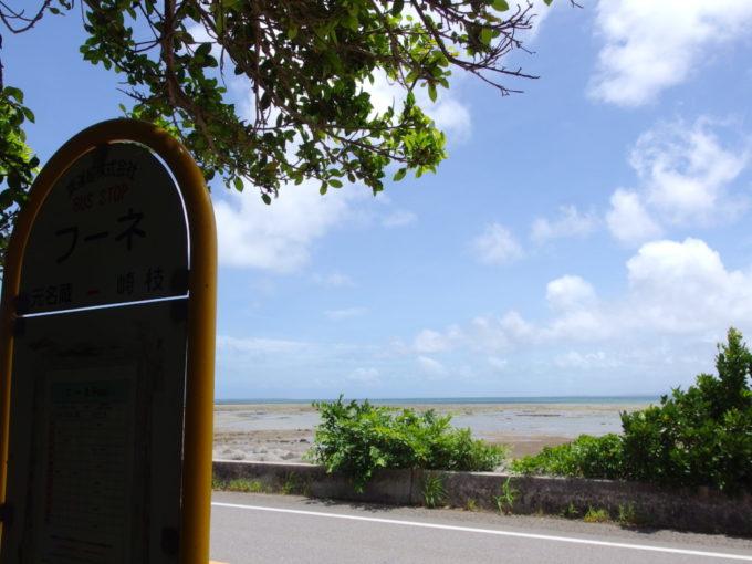 木陰と名蔵湾の遠浅の海が印象的なフーネバス停