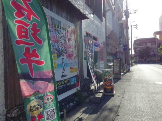 夏の石垣島海鮮肉料理あきら