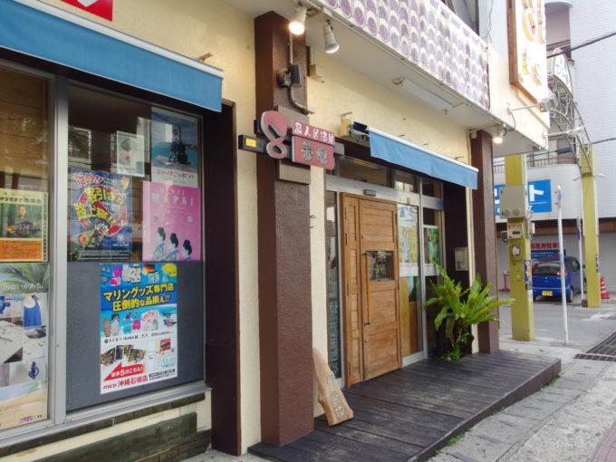 夏の石垣島島人居酒屋8番地