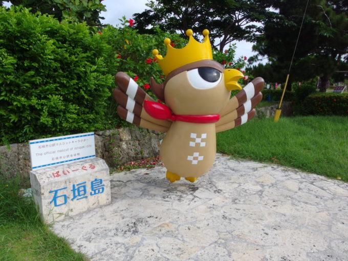 夏の石垣島5泊の滞在を終えぱいーぐる君にお別れを