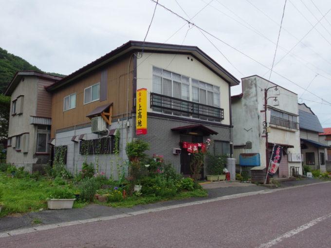 十和田湖温泉郷食堂上髙地