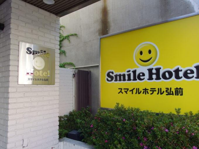 スマイルホテル弘前