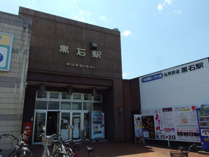 弘南鉄道弘南線黒石駅