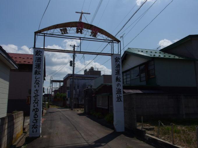 夏の黒石新興街のゲート