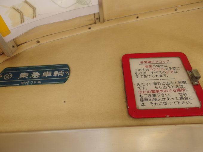 昭和39年東急車両製造の元東急弘南鉄道の車両
