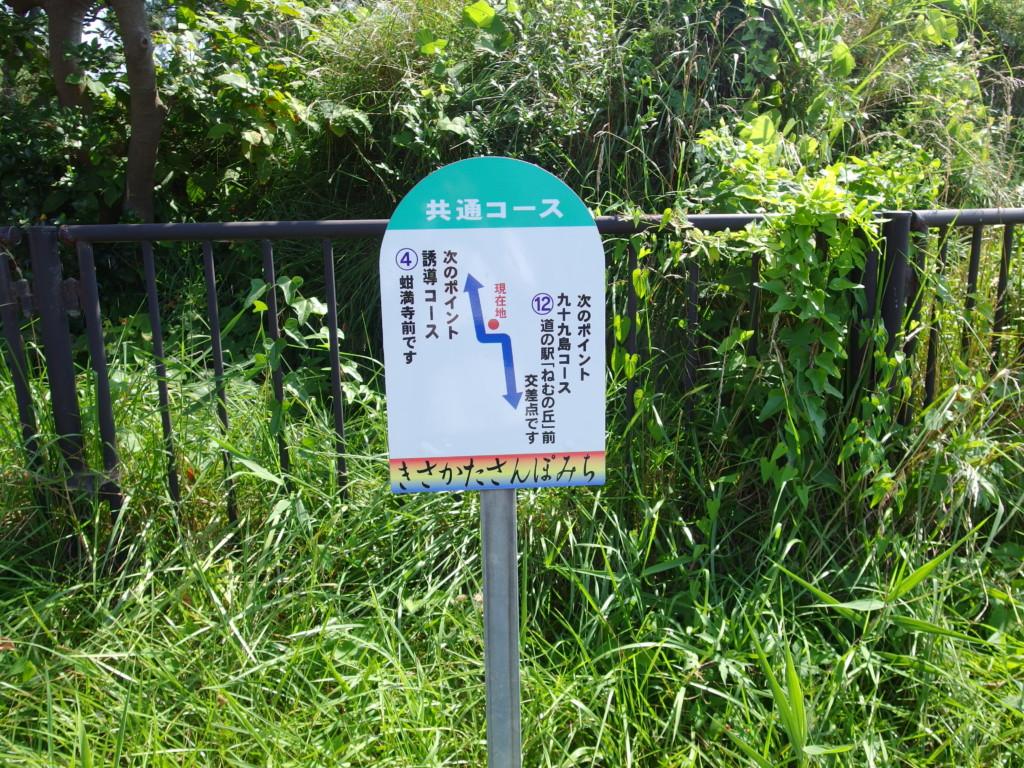 象潟九十九島めぐりきさかたさんぽみちのコース案内標識