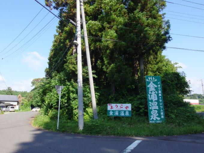 金浦温泉学校の栖入口