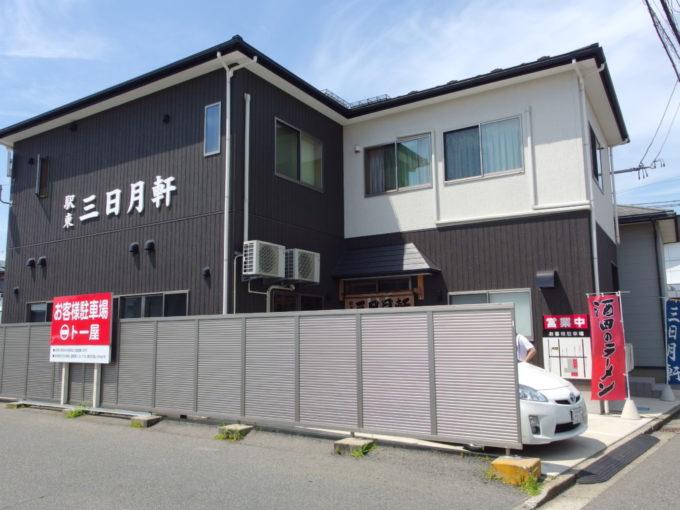 酒田ラーメン三日月軒駅東店