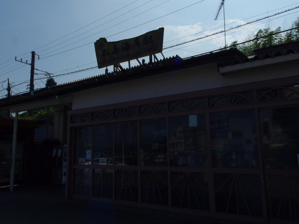 仙石線松島海岸駅