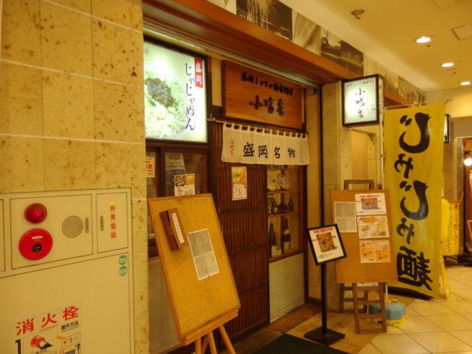 盛岡駅ビルフェザン地下じゃじゃ麺屋小吃店