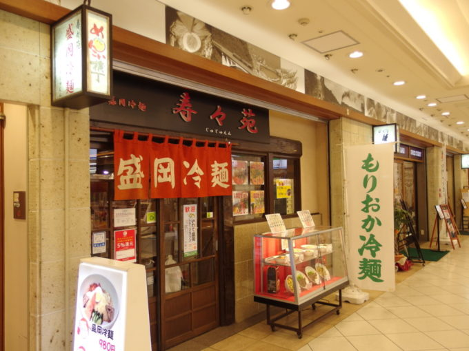 盛岡駅ビルフェザン地下盛岡冷麺寿々苑