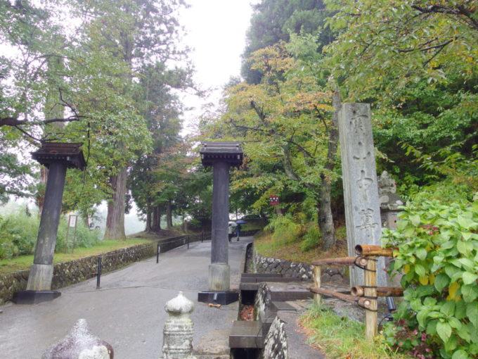秋の平泉中尊寺雨に濡れる月見坂入口