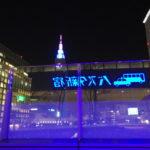 冬を求めて津軽路へ ~ランプのゆらぎ、千の夢。1・2日目 ①~