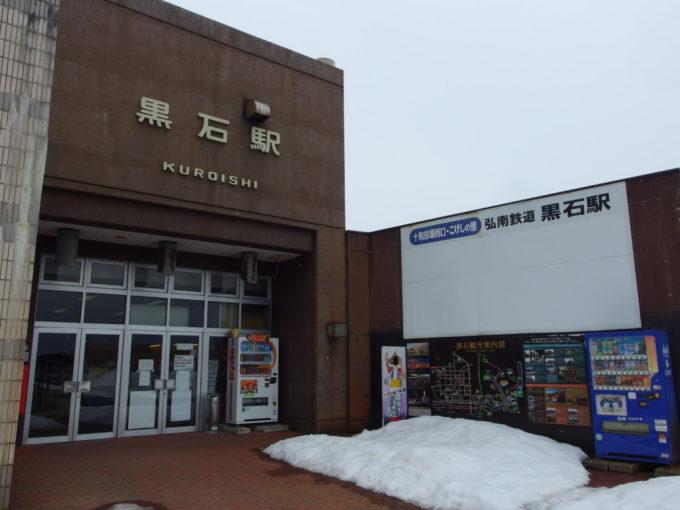 雪のない冬の黒石駅