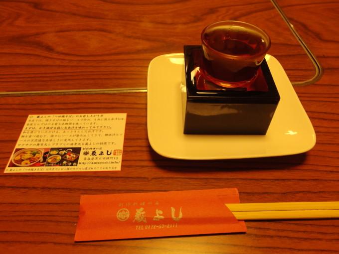 黒石創作料理の店蔵よしで味わう稲村屋のもっきり酒