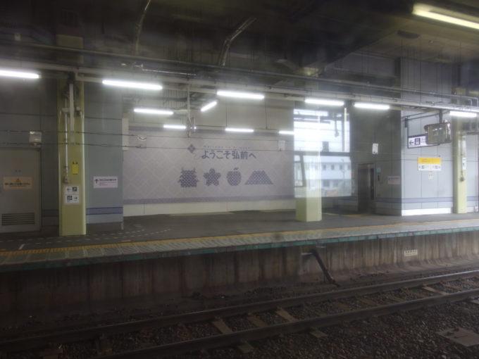 弘前駅ホームこぎん刺しの模様で描かれたようこそ弘前へ