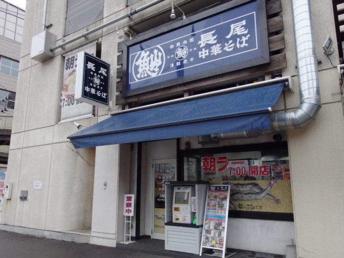 長尾中華そば青森駅前店