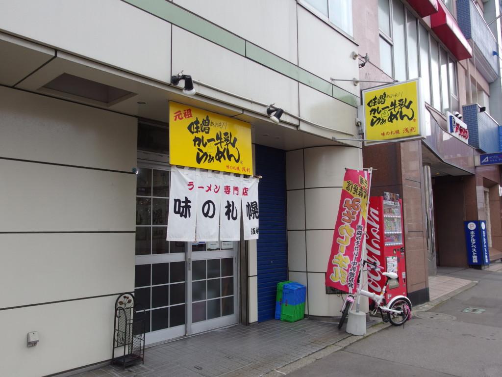 青森味の札幌浅利