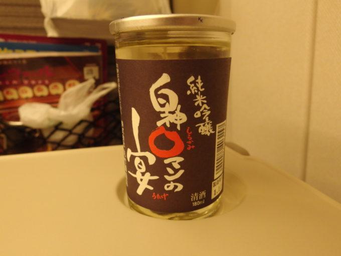 H5系はやぶさ号車内で丸竹酒造白神ロマンの宴純米吟醸ワンカップを