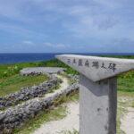 6月下旬人の少ない有人島日本最南端波照間島日本最南端の碑
