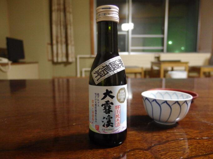 11月中旬志賀高原熊の湯夜のお供に大雪渓特別純米酒